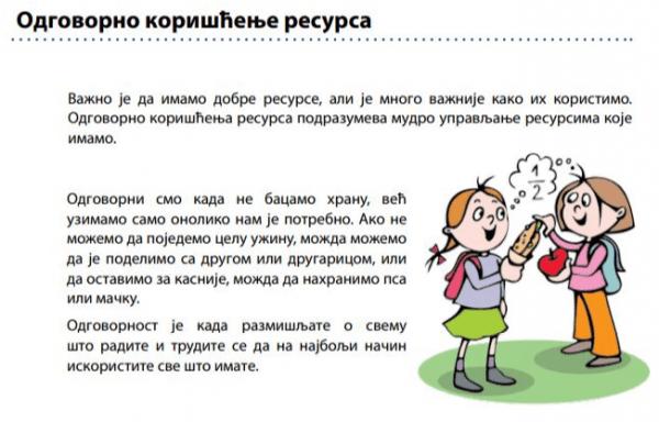 Slika 4: Iz knjige Ako štediš više vrediš, prvi koraci finansijske pismenosti, Vesna Belčević; Gordana Marinković; Ljiljana Novković, Encoo Book, Beograd, 2014.